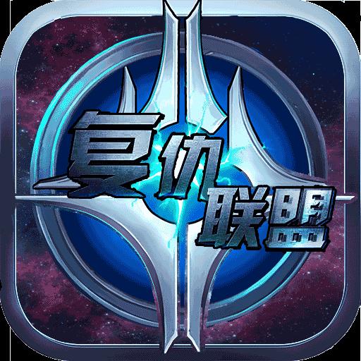 复仇联盟【BT】